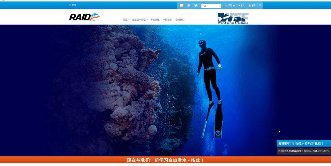 RAID International launches Chinese-language freediving website